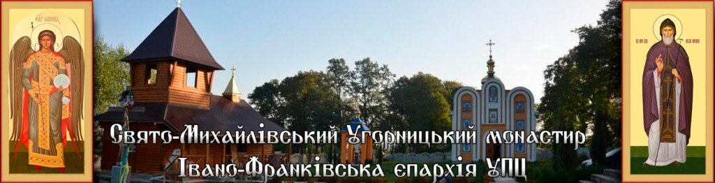 Свято-Михайлівський Угорницький чоловічий монастир